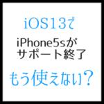 iOS8ではiPhone4は未対応 安く新機種を持つ方法