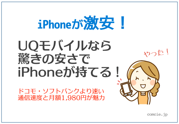 iPhone5s(16GB)が100円!?UQモバイルなら驚きの安さでiPhoneがモテる!ドコモ・ソフトバンクより速い通信速度と月額1,980円が魅力
