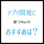 アプリ開発に使うMacのおすすめは? 大画面で選ぶのが大切