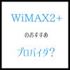 WiMAX2のおすすめプロバイダは? 使い方で選ぶベスト3