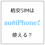 格安SIMはauのiPhoneで使える? 制約に要注意