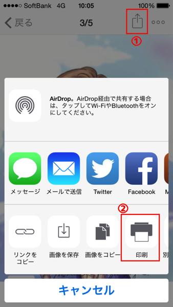 iPhoneでのAir Printの方法