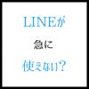 LINEが急に使えない 乗っ取り被害を最小限にする方法