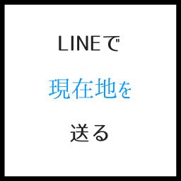 LINEで現在地を送る アプリ内の地図を使うのが簡単便利