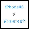 iPhone4sをiOS9にするべきか?実は古いままがお得