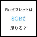 Fireタブレットは8GBで足りるか?SDカード併用が必要