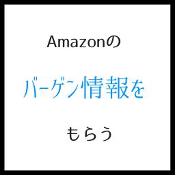 Amazonのバーゲン情報をもらう アプリで受信する価値