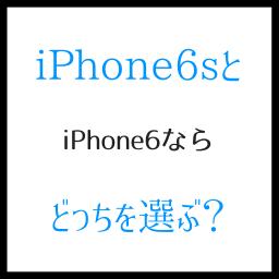 iPhone6と6sはどっち? キビキビ感が最大の差
