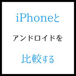 iPhoneとアンドロイドの比較 ホームボタンの便利さに差