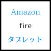 Amazon fireタブレットが安い コスパ最高の理由