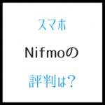 スマホのNIFMOの評判は?月額定額でかけ放題が魅力!