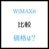 WiMAXを比較する 工事不要でお手軽さが最大のメリット