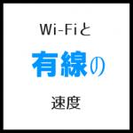 Wi-Fiと有線の速さ 無線の高速性と安定性の見極めが大事