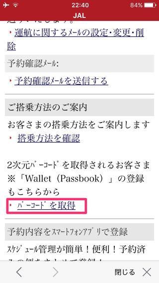 「Wallet(Passbook)」の登録もこちらから