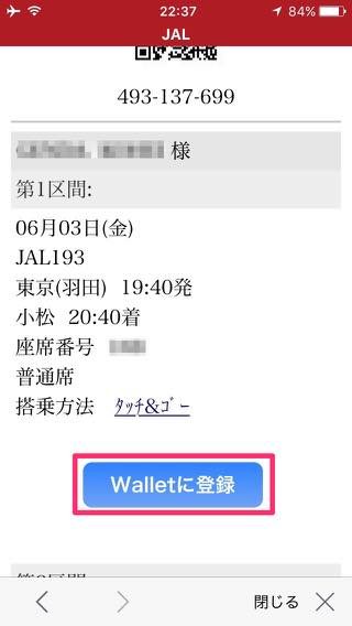 Walletに登録