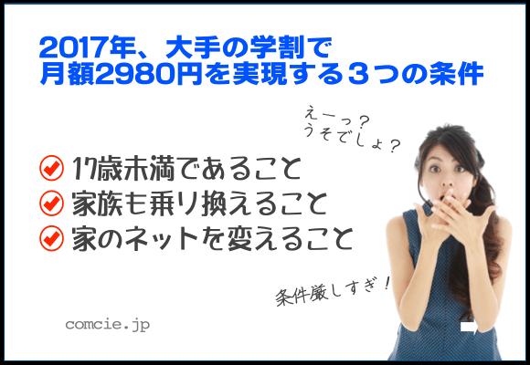 2017年、大手の学割で月額2980円を実現する3つの条件①17歳未満であること②家族も乗り換えること③家のネットを変えること