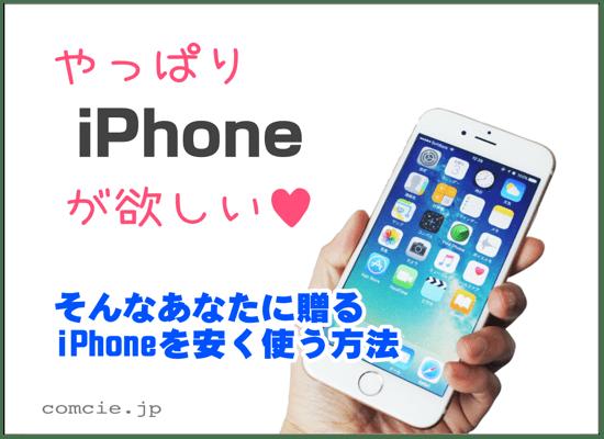 やっぱりiPhoneが欲しい♥そんなあなたに贈るiPhoneを安く使う方法