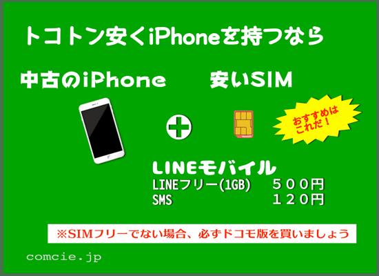 トコトン安くiPhoneを持つなら、安いiPhone×安いSIMで。おすすめはLINEモバイルのLINEフリー(1GB)500円、SMS120円。※SIMフリーでない場合、必ずドコモ版を買いましょう