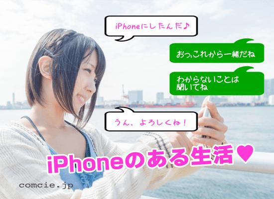 iPhoneのある生活