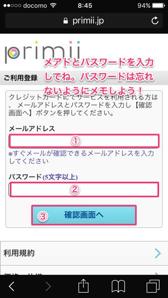 プリミィでの登録では、まずメアドとパスワードを登録してね。パスワードは忘れないようにメモしよう!