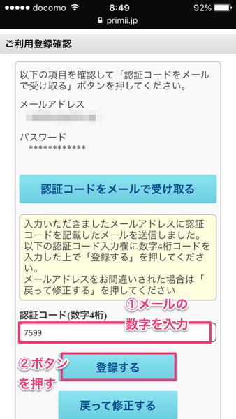 プリミィの画面を開いて、メールの数字を認証コードのランに入力して、「登録する」ボタンを押します。