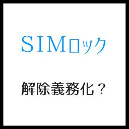 SIMロック解除義務化? 2015年5月まで待つメリット