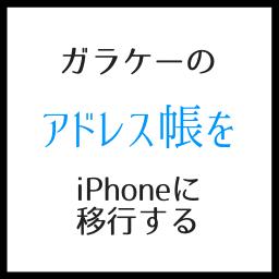 ガラケーのアドレス帳をiPhoneに移行する 簡単な方法