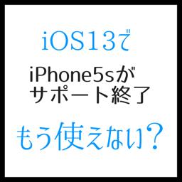 iOS8でiPhone4がサポート終了 安心して使う方法