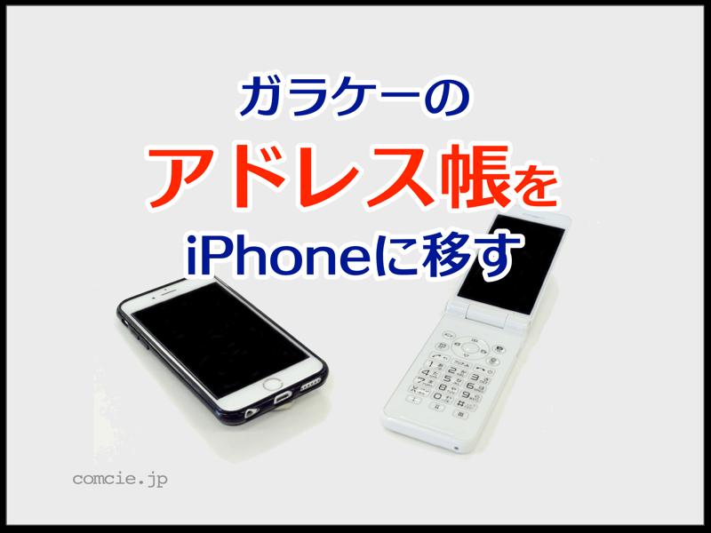 ガラケーのアドレス帳をiPhoneに移す