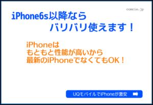 iPhone6s以降ならバリバリ使えます!iPhoneはもともと性能が高いから、最新のiPhoneでなくてもOK!UQモバイルでiPhoneが激安