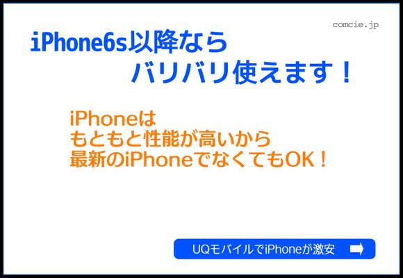 iPhone5以降ならまだまだ使えます!iPhoneはもともと性能が高いから、最新のiPhoneでなくてもOK!UQモバイルでiPhone5sが100円