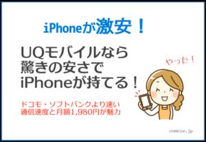 iPhoneが激安!UQモバイルなら驚きの安さでiPhoneがモテる!ドコモ・ソフトバンクより速い通信速度と月額1,980円が魅力