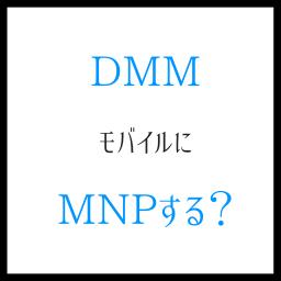 DMMモバイルにMNPするとお得?値段以上に評価できる理由