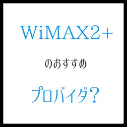 WiMAX2のおすすめプロバイダはどこ?楽天が選ばれる理由