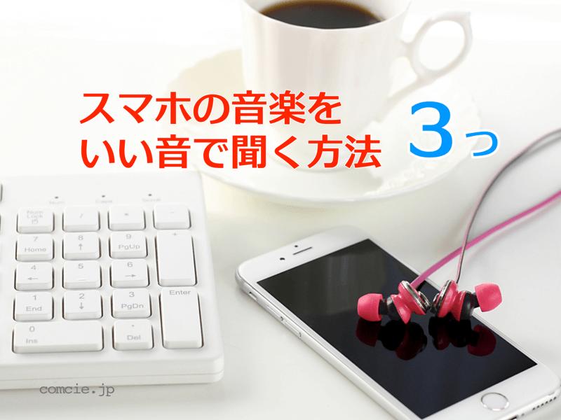 スマホの音楽をいい音で聞く方法3つ