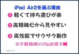 iPad Air2を選ぶ理由①軽いから持ち運びが楽②高精細だから見やすい③高性能でサクサク動作
