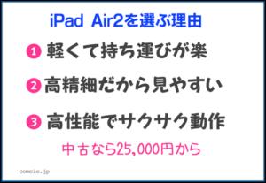 iPad Air2を選ぶ理由①軽いから持ち運びが楽②高精細だから見やすい③高性能でサクサク動作 中古なら25,000円から。