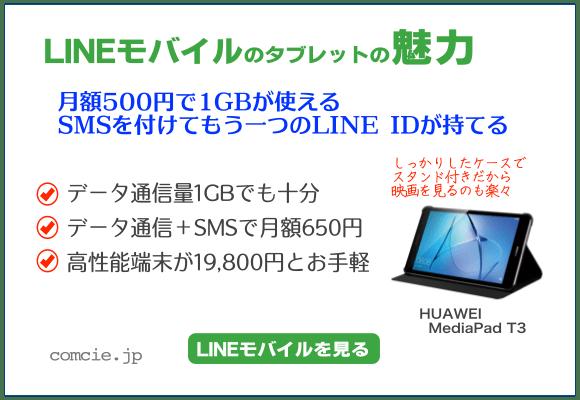 LINEモバイルのタブレットの魅力 月額500円で1GBが使える、SMSを付けてもう一つのLINE IDが持てる ①データ通信量1GBでも十分②データ通信+SMSで月額650円③高性能端末が24,800円とお手軽