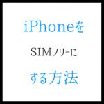 iPhoneをSIMフリーに! DoCoMoより安価な方法
