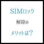 SIMロック解除のメリットは? 海外でのスマホ費用が安いこと