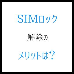 SIMロック解除のメリットは? 海外でも安くスマホが使える