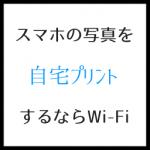 スマホの写真を自宅プリントするなら、Wi-Fiでカンタン