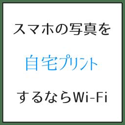 スマホの写真を自宅でプリントするならWi-Fi