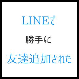 LINEで友達追加が勝手にされた アプリの設定で防ぐ方法