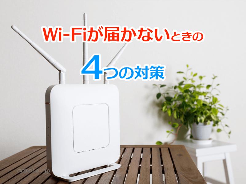 Wi-Fiが届かないときの4つの対策