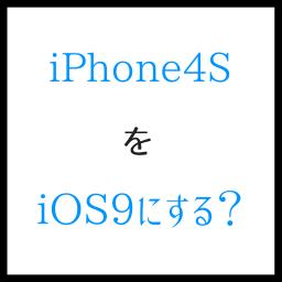 iPhone4sをiOS9にするべきか?古いままがお得
