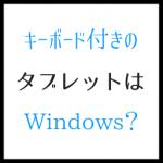 タブレットになるキーボード付きのWindowsの意外な弱点