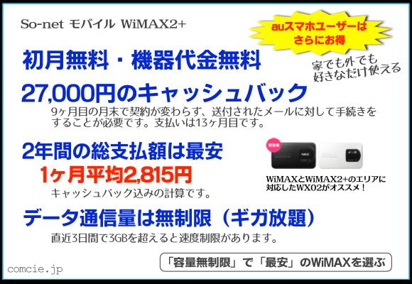 So-netモバイルWiMAX2+は、初月無料・機器代金無料、40,700円のキャッシュバック、3年間の総支払額は最安、1ヶ月平均3,048円、データ通信量は無制限(ギガ放題)、auスマホユーザーはさらにお得、家でも外でも好きなだけ使える