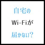 自宅のWi-Fiが届かない、中継器が有効だが速度低下に注意