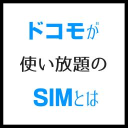ドコモが使い放題のSIM スマモバのルーターがお得な理由